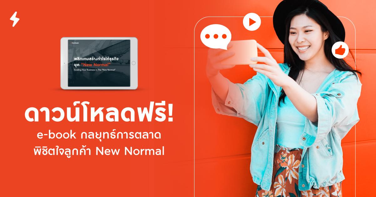 new normal, ebook