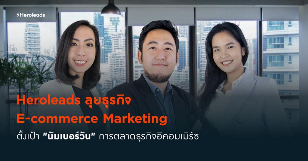 E-commerce Marketing