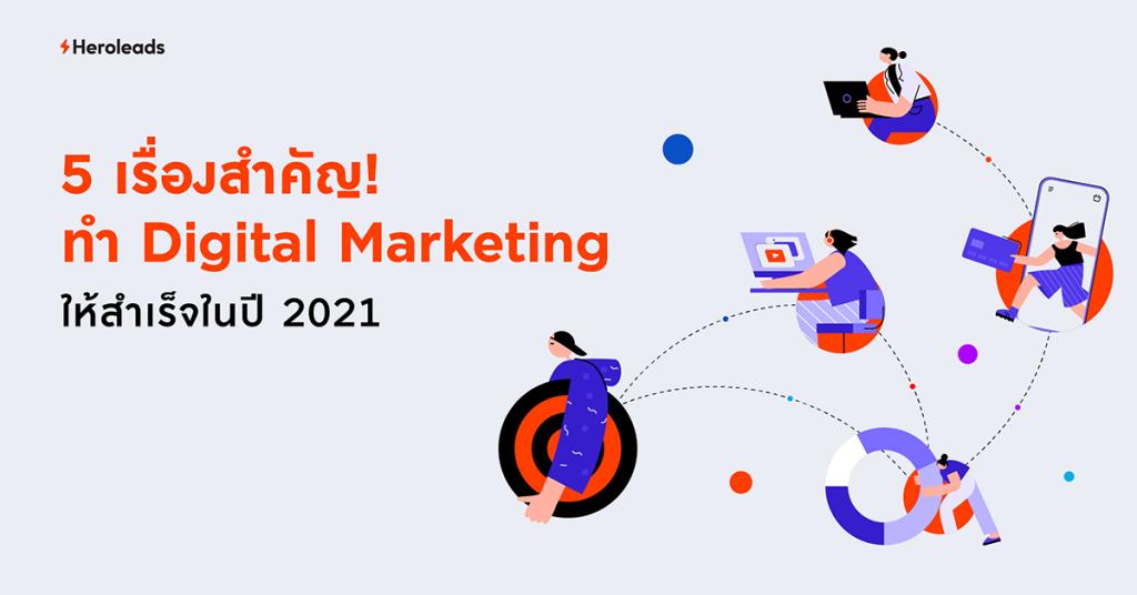 Digital Marketing, Online Marketing, การตลาดออนไลน์, Digital Marketing ทำอะไรบ้าง, ประโยชน์ของ Digital Marketing, การตลาดออนไลน์เบื้องต้น, ขั้นตอนการทำการตลาดออนไลน์, กลยุทธ์การตลาดออนไลน์, แผนการตลาดออนไลน์ ตัวอย่างการตลาดออนไลน์