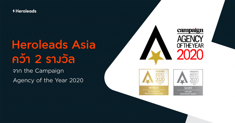 Heroleads Asia Campaign-Award