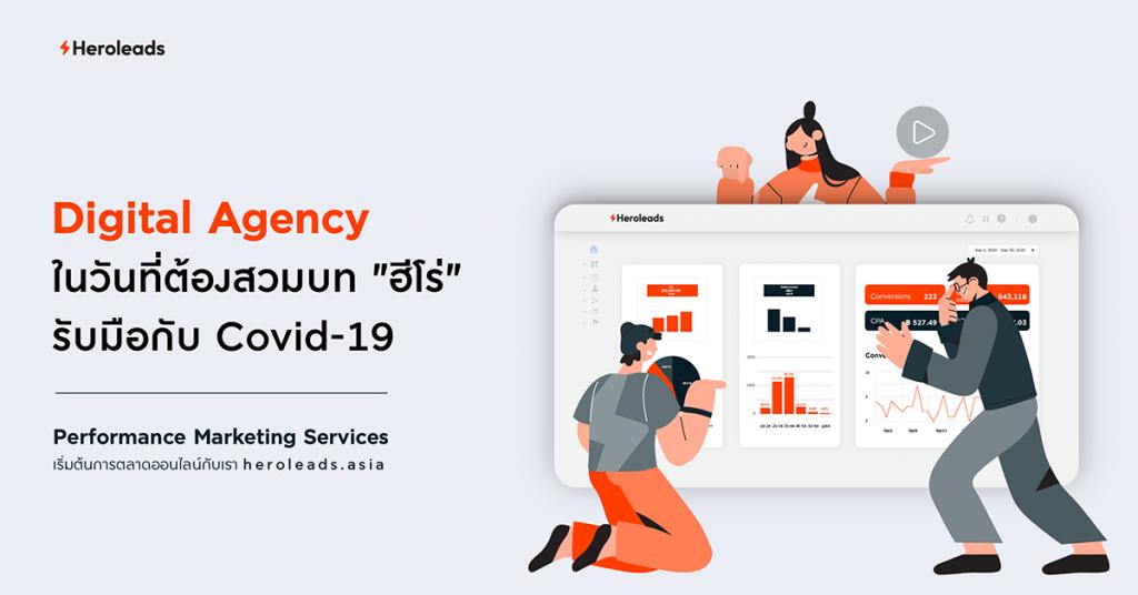 Digital Agency, covid-19, digital marketing, การตลาดออนไลน์