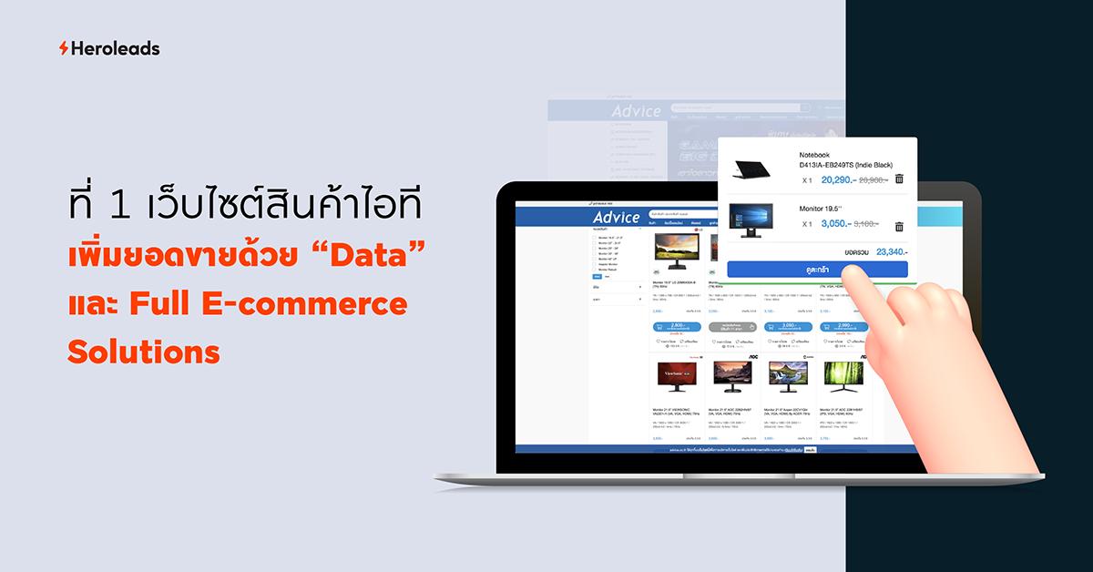 Advice, E-commerce Marketing Solutions, E-commerce website